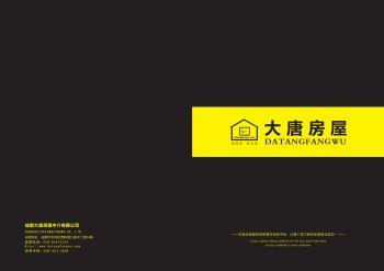 企业宣传画册 (1)