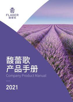 馥蕾歌产品手册,电子期刊,电子书阅读发布