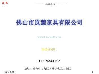 佛山市岚慧电动餐桌厂2020新图册