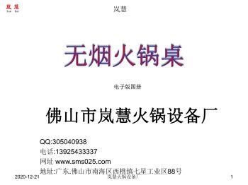 无烟火锅桌-岚慧电子图册