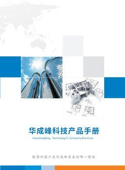 华成峰科技产品手册