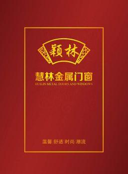 慧林金属门窗-电子画册 电子书制作软件