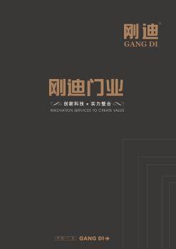 剛迪門業-韓式門系列-電子畫冊 電子書制作軟件