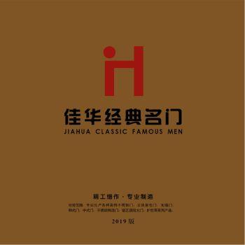 佳华经典名门-电子画册 电子书制作平台