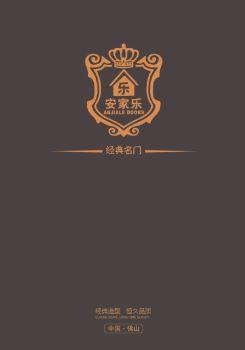 安家乐经典名门-电子画册 电子杂志制作平台