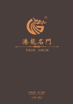 港龙名门-电子画册 电子书制作平台