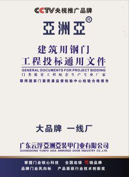 【亚洲亚门业】CCTV央视推广品牌-工程投标书电子画册
