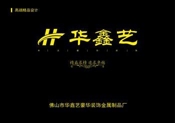 佛山市华鑫艺豪华装饰金属制品厂电子刊物