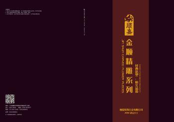 金顺精雕-入户门系列电子画册