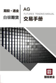 白银电子画册