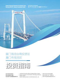 廈門市海滄區投資指南,3D翻頁電子畫冊閱讀發布平臺