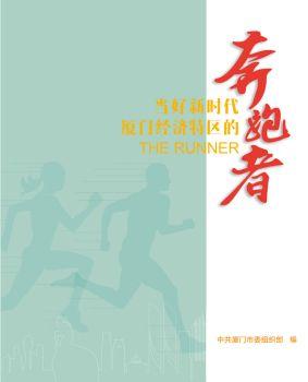 奔跑者第二輯電子書 電子雜志制作平臺