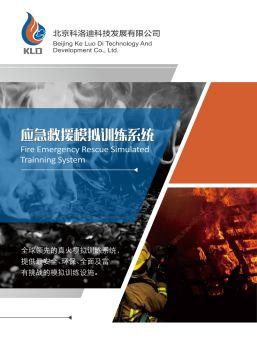 北京科洛迪科技發展有限公司宣傳冊