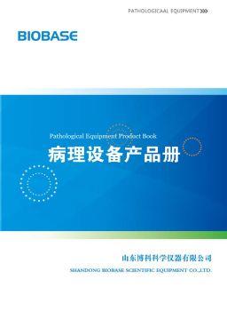 病理设备产品 电子书制作软件