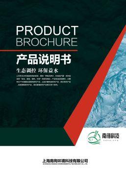 上海南徇环境科技有限公司产品说明书 电子杂志制作平台