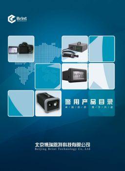 博瑞科技产品手册