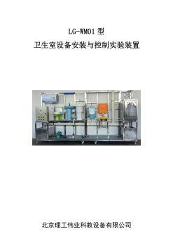 LG-WM01型卫生室设备安装与控制实验装置电子画册