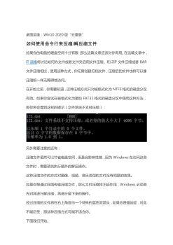 """桌面运维:Win10 2020版""""云重装""""电子宣传册"""