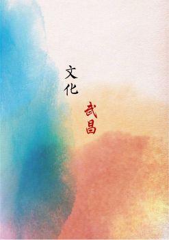 文化武昌new-4 电子书制作平台