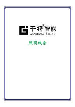 干将-照明线条资料PDF电子刊物