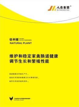 倍力健天然植物粗提取物 电子书制作软件