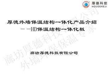 01外墙保温结构一体化产品介绍-廊坊厚德科技有限公司电子画册