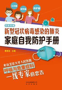 新型冠状病毒感染的肺炎 家庭自我防护手册 电子书制作软件