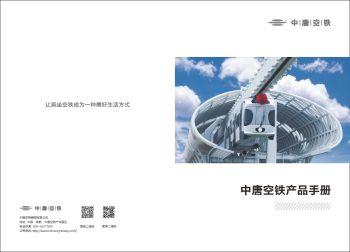 中唐空铁产品手册