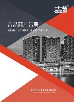 吉喆囍广告册电子宣传册