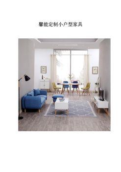 馨能定制小户型家具图册