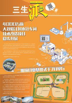 寧波三生生物企業內刊《三生派》第四期