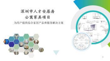深圳市人才安居房公寓家具项目电子画册