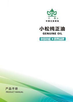 小松纯正油产品手册