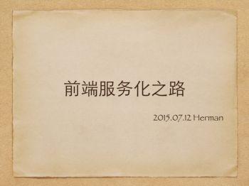 CCO展台-赫门-Flipper 前端服务化电子画册