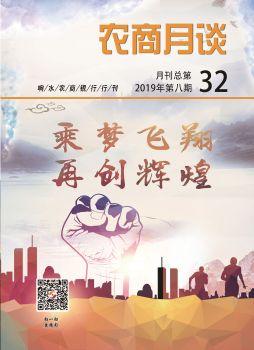 《农商月谈》第32期 电子书制作软件