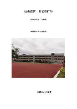 丰都中心小学抗击疫情宣传册_20200304213457