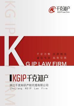 杭州千克知识产权代理有限公司(湖州分所) 电子杂志制作平台