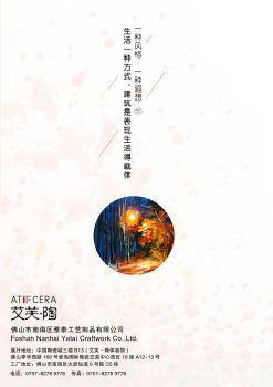 艾芙陶花砖小画册 2017 2