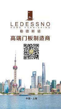 勒德斯诺家居(上海)有限公司电子画册