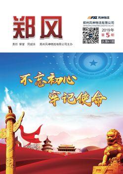 《郑风》第41期,电子期刊,在线报刊阅读发布