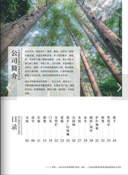 创亿防腐木  13636623616电子刊物