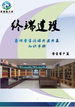 卷烟终端共建共赢知识手册之零售客户篇 电子书制作软件