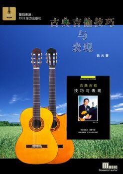 古典吉他技巧与表现宣传画册