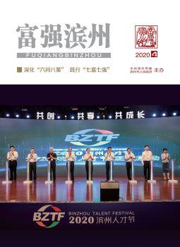 《富强滨州》第九期 电子书制作软件