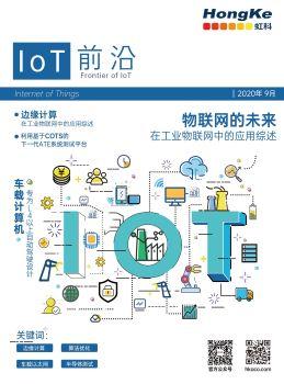 虹科《IoT前沿》 电子书制作软件