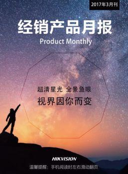 经销产品月报2017年3月刊