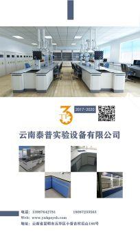 云南泰普实验设备有限公司电子画册