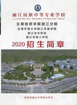 2020丽江民族中专招生简章电子宣传册