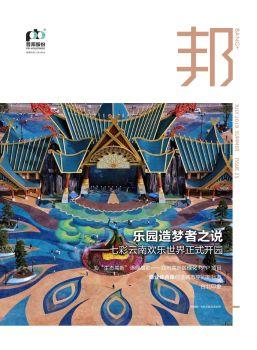 邦雜志第25期 電子書制作軟件