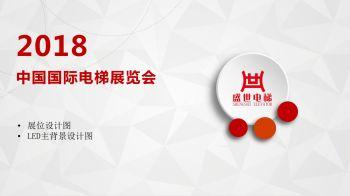 上海电梯展展位设计及LED主背景设计电子书